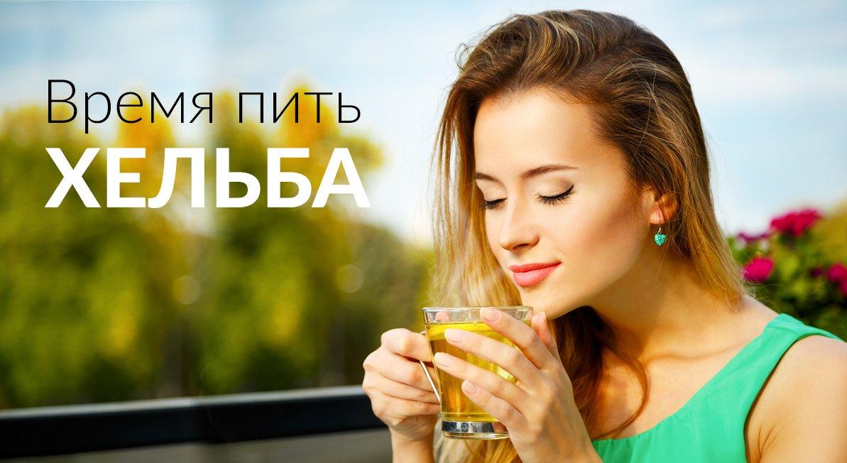 Пить чай из семян хельбы