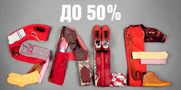 Распродажа одежды